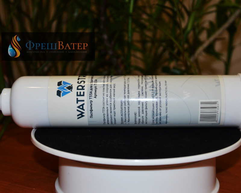 Постфильтр Waterstry T33A